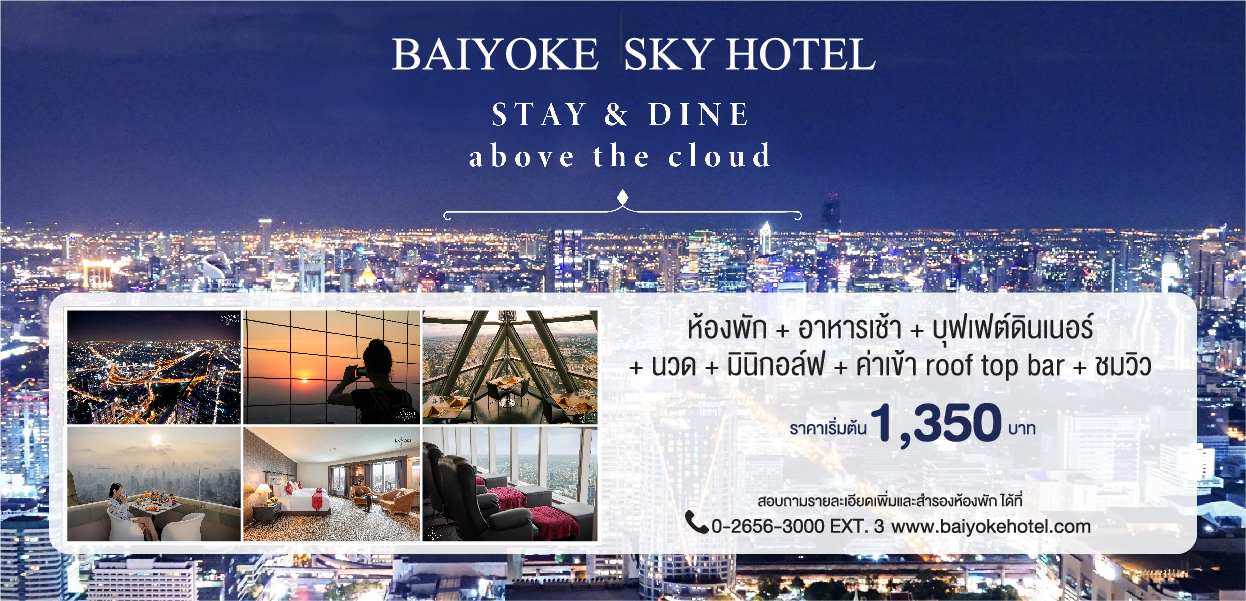 Stay & Dine