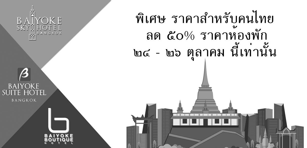 Thai Citizen Special Rate