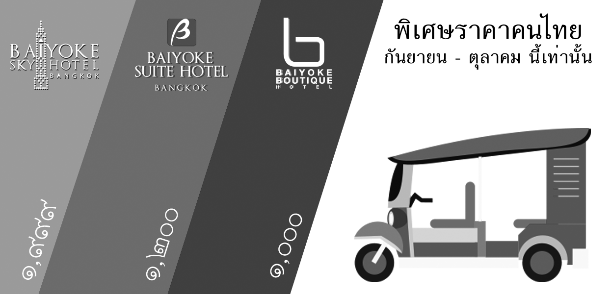 Thai Citizen Special Rate